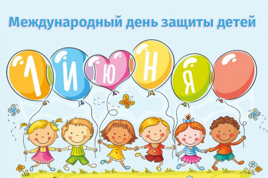 1 июня – День защиты детей. Новости. Пресс-центр. Официальный сайт  Администрации города-героя Смоленска